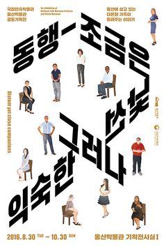 poster design illustration