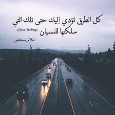 كل الطرق تؤدى اليك حتى التى سلكتها للنسيان.