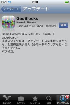 【GeoBlocks】着々と [20100927]   KARAREMICHi BLOG