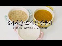 Cold Meals, Korean Food, Salad Dressing, Food Plating, Vegetarian, Baking, Fruit, Desserts, Recipes