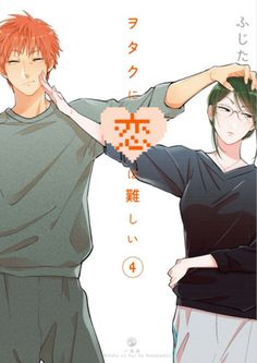 Koi, Manga News, Hard To Love, Shoujo, Wall Prints, Otaku, Nerd, Anime, Relationship