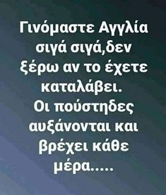 Funny Things, Funny Stuff, Funny Quotes, Funny Memes, Lol, True Words, Greek, Humor, Funny Quites