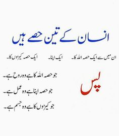 Very nice urdu poetry Islamic Quotes, Islamic Phrases, Islamic Teachings, Islamic Messages, Islamic Inspirational Quotes, Muslim Quotes, Islamic Dua, Hadith Quotes, Imam Ali Quotes