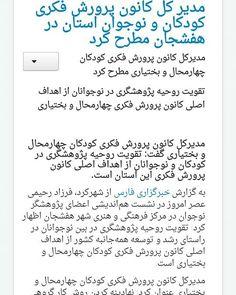 مدیر کل کانون پرورش فکری کودکان و نوجوان در هفشجان مطرح کرد متن کامل خبر در سایت هفشجان  Www.hafshejan.com