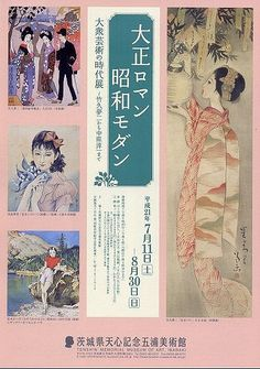 大正ロマン昭和モダン - 喫茶去 お茶でもどうぞ(水戸)