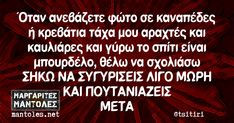 Stupid Funny Memes, Funny Quotes, Funny Shit, Funny Greek, Greek Quotes, Laugh Out Loud, Minions, Haha, Jokes