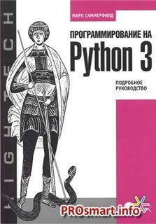 """Г. Россум, Ф. Дрейк, Д. Откидач """"Язык программирования """"Python"""""""