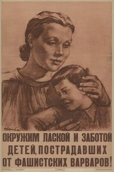 Surround with caress and care of children who suffered from fascist barbarians! 1942 by Fedor Antonov