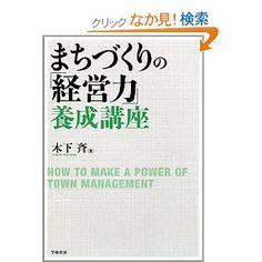 まちづくりの「経営力」養成講座: 木下 斉: 本