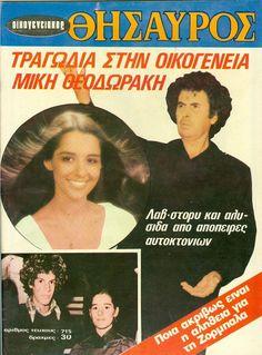 ΟΙΚΟΓΕΝΕΙΑΚΟΣ ΘΗΣΑΥΡΟΣ Νο 715 Old Greek, Magazine Covers, Magazines, Greece, Childhood, Memories, History, Movie Posters, Journals