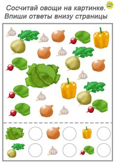 Учим овощи и счёт Stuffed Peppers, Fruit, Vegetables, Food, Toddler Learning Activities, The Fruit, Veggies, Vegetable Recipes, Meals
