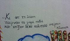 ΣΑΧΤΟΥΡΗΣ Unique Words, Enjoy Your Life, Greek Quotes, Wallpaper Quotes, Picture Quotes, Lyrics, Poetry, Notes, Positivity