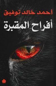 تحميل كتاب أفراح المقبرة Pdf ـ أحمد خالد توفيق Pdf Books Reading Arabic Books Motivational Books