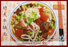 Китайская лапша Кунг-Фу (рецепт с фото) | Китайская кухня