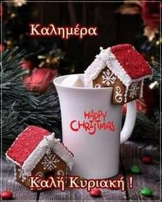 Good Morning Quotes, Gingerbread, Diy And Crafts, Christmas Ornaments, Holiday Decor, Happy, Dios, Ginger Beard, Christmas Jewelry