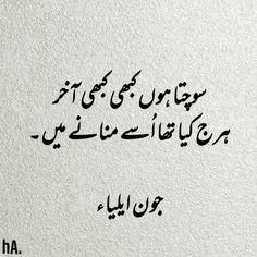 John Elia 2 line Poetry - Meher Diary Urdu Poetry 2 Lines, Urdu Funny Poetry, Poetry Quotes In Urdu, Best Urdu Poetry Images, Love Poetry Urdu, Urdu Quotes, Qoutes, Islamic Quotes, Muslim Quotes