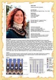 Картинки по запросу лопапейса схемы Knitting Charts, Knitting Patterns Free, Free Pattern, Nordic Sweater, Hobbies And Crafts, Crochet Hats, Fairy, Sweaters, Sweater Vests