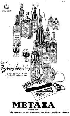 ΜΕΤΑΞΑ Retro Ads, Projects To Try, Advertising, Alcohol, Restaurant, Posters, Calligraphy, Decor, Rubbing Alcohol