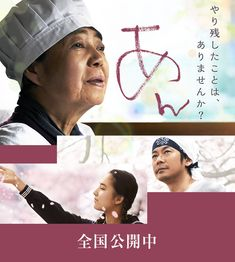 Una pastelería en Tokio \ An \ Sweet Red Bean Paste - Naomi Kawase Cinematography, I Movie, All About Time, My Books, Movie Posters, Life, Bean Paste, Heart, Women