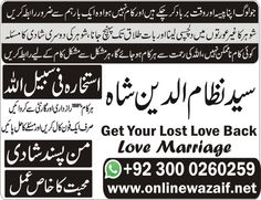Manpasand Shadi, manpasand shadi k liye kala jadu Hafizabad - Lelo Pakistan Free Classifieds Ads Free posting Lost Love, My Love, Divorce Court, Divorce Mediation, Post Ad, Helping Children, Problem And Solution, Jaba