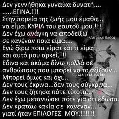 """Δεν ξέρεις ποια είσαι?"" 31.3.16 Cute Quotes, Best Quotes, Greek Quotes, Strong Women, Wise Words, Fun Facts, Verses, My Life, Inspirational Quotes"