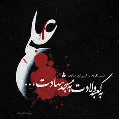 Quran Tafseer, Imam Ali, Calligraphy Art, Book Worms, Islamic, God, Sayings, Dios, Lyrics