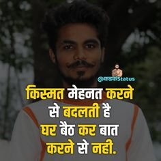 किस्मत मेहनत करने से बदलती है  घर बैठ कर बात करने से नही. #kadakstatus 👊 🤜 👊 💪 ऐसे सी दमदार स्टेटस के लिए फॉलो करे 💪 आज ही फॉलो करे… Marathi Status, Hd Background Download, Attitude Status, Hd Backgrounds