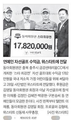 2016년 7월 29일 연예인 자선골프 수익금, 위스타트에 전달