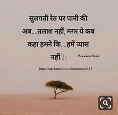 icu ~ 48210303 Pin on desi quotes ~ May 2018 - This Pin was discovered by sneha parmar. Hindi Quotes Images, Shyari Quotes, Desi Quotes, Hindi Words, Life Quotes Pictures, Hindi Quotes On Life, Life Lesson Quotes, Nature Quotes, Poetry Quotes
