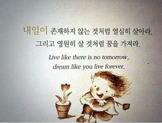 Korean Words Learning, Korean Language Learning, Learn A New Language, Korean Slang, Korean Phrases, Learn Japanese Words, Japanese Poem, Korea Quotes, K Quotes