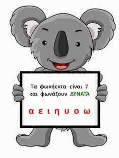 Speech Language Therapy, Speech And Language, Learn Greek, Greek Language, Greek Alphabet, School Worksheets, School Themes, Drawing For Kids, Primary School