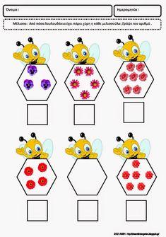 Preschool Writing, Preschool Education, Kids Learning Activities, Spring Activities, Preschool Activities, Pre K Math Worksheets, Maths Paper, Bee Theme, Math For Kids
