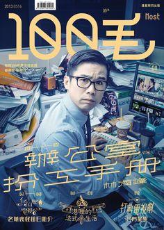 林日曦 - 我們的美術總監 Sunny Yuen 帶領100毛衝出灣仔,入選台灣的「傑出華文漢字設計作品展」,巧威威