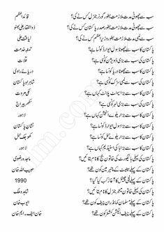 Urdu Riddles Paheliyan Hi Paheliyan Book With Answer Free