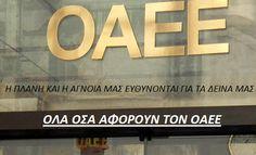 ΑΠΟΦΑΣΕΙΣ ΓΙΑ ΤΟΝ  Ο.Α.Ε.Ε: Η Γνωμοδοτηση Μανιτακη για εισφορες ΟΑΕΕ