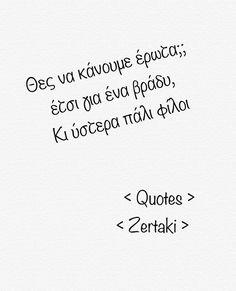 🔘 Τάγκαρε 1 άτομο🔘 🔘 For more follow @quotes_by_zertaki 🔘 🌑 ✍️✍️ @zertaki 🌑 #quotes_by_zertaki #insta #night  #logia #poem #nightquotes… Greek Words, Greek Quotes, Stuffing, Poetry, Boyfriend, How Are You Feeling, Passion, Feelings, Instagram