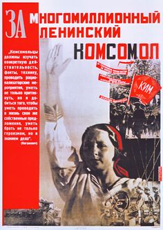 « For the many millions of the Lenin Komsomol menmbers. » (1931)