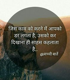 I have done this but just one time. And working on another Indian Quotes, Motivational Quotes, Inspirational Quotes, Life Quotes, Thoughts, Learning, Words, Awesome, Crafts
