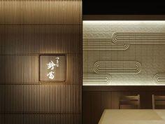 Home Decor Living Room Japanese Restaurant Interior, Japan Interior, Japanese Interior Design, Chinese Interior, Interior Design Companies, Office Interior Design, Japan Architecture Modern, Tsukiji, Feature Wall Design