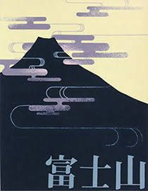 富士山 色彩構成 - Google 検索