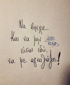 Greek Words, Greek Quotes, Couple Quotes, Poems, How Are You Feeling, Thoughts, Motivation, Feelings, Sadness
