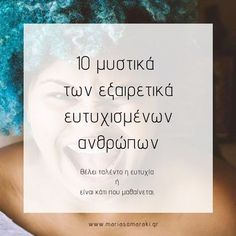 Everything Happens For A Reason, Greek Quotes, Self Development, Self Improvement, Self Help, Happy Life, Feel Good, About Me Blog, Knowledge