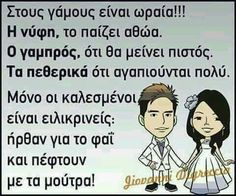 Funny Images, Funny Pictures, Funny Moments, Funny Things, Greek Quotes, Laugh Out Loud, Funny Quotes, Jokes, Humor