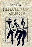 Первобытная культура. Начните читать книги Тайлор Эдуар в электронной онлайн библиотеке booksonline.com.ua. Читайте любимые книги с мобильного или ПК бесплатно и без регистрации.