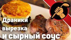 Картофельные драники и свиная вырезка с сырным соусом. Еда, для тех кто в теме! - YouTube