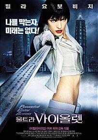울트라바이올렛  (Ultraviolet, 2006)