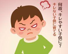 キレやすい子供の原因とキレさせない8つの方法&発達障害