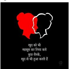 Hindi Motivational Quotes, Inspirational Quotes in Hindi - Brain Hack Quotes Friendship Quotes In Hindi, Hindi Quotes On Life, Hurt Quotes, Poetry Quotes, Life Quotes, Inspirational Quotes In Hindi, Desi Quotes, Life Is Beautiful Quotes, My Diary Quotes