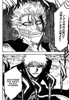 Manga Bleach - Chapter 212 - Page 14 Bleach Manga Chapters, Manga Bleach, Bleach Drawing, Bleach Art, Best Naruto Wallpapers, Animes Wallpapers, One Piece Manga, Bleach Characters, Fictional Characters