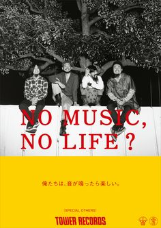 SPECIAL OTHERS   2012年9月-11月   俺たちは、音が鳴ったら楽しい。    (SPECIAL OTHERS)